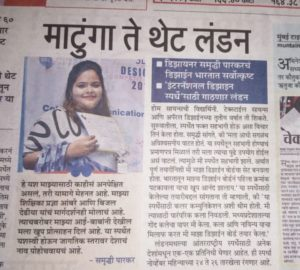 News of the student in the newspaper- MAHARASHTRA TIMES